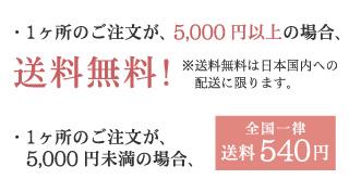 送料全国一律540円、1ヶ所のご注文が5000円以上で送料無料!